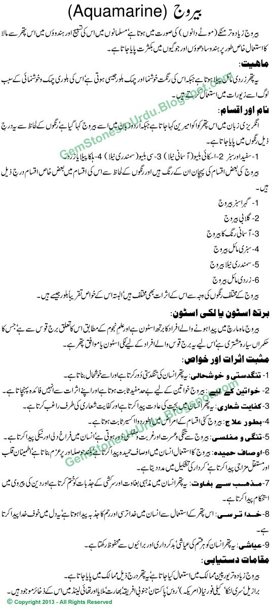 Beroj Beruj Aquamarine ~ Stone Benefits Urdu Islam