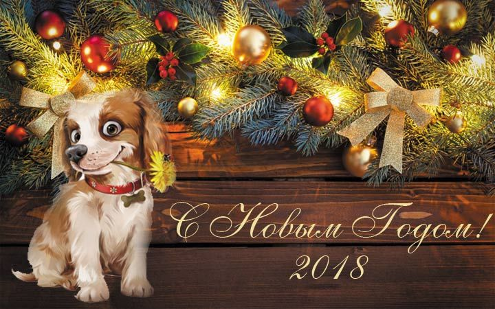 Открытка днем, новогодние поздравления картинки 2018 год