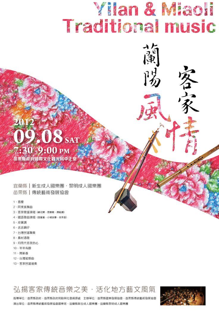 2012 蘭陽風客家情