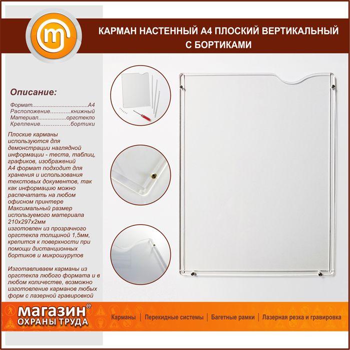 """Плоские карманы используются для демонстрации наглядной информации - теста, таблиц, графиков и иллюстраций.Изготавливаем карманы из оргстекла любого формата и в любом количестве, возможно изготовление карманов любых форм с лазерной гравировкой. В нашем магазине OhranaTruda21.ru можно купить и заказать карманы для стендов формата: А3, А4, А5 в горизонтальном и вертикальном исполнении, альбомной и книжной ориентации, глубокие и неглубокие. Поставщик: Магазин Охраны Труда """"Охрана Труда 21.ру""""."""