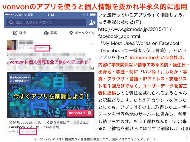 流行中Facebook診断アプリは個人情報を抜かれ永久的に悪用 http://yokotashurin.com/facebook/spam-app.html