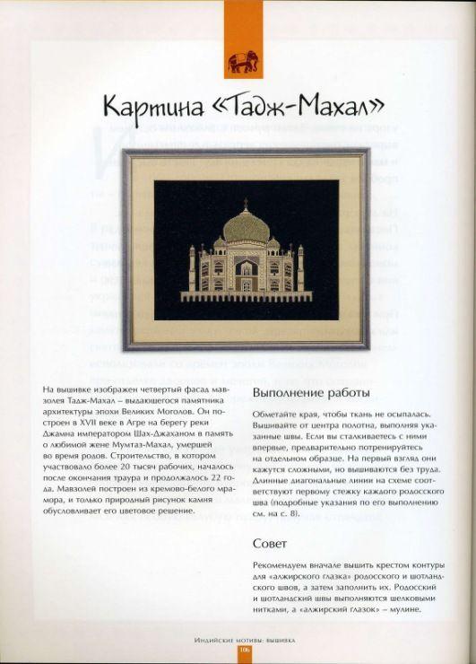 Gallery.ru / Фото #100 - Вышивка. Индийские мотивы - thabiti