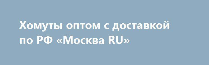 Хомуты оптом с доставкой по РФ «Москва RU» http://www.pogruzimvse.ru/doska/?adv_id=295992 В ассортименте «Homutoff» - хомуты любых типов для сантехники, труб и шлангов, металлические нержавеющие червячные хомуты, усиленные стальные хомуты для работы в условиях повышенных нагрузок и вибраций, нейлоновые хомуты для стяжки при монтаже кабелей.  25 лет успешной работы на российском и зарубежном рынках позволяют нам ориентироваться на запросы всех групп потребителей и полностью удовлетворять их…
