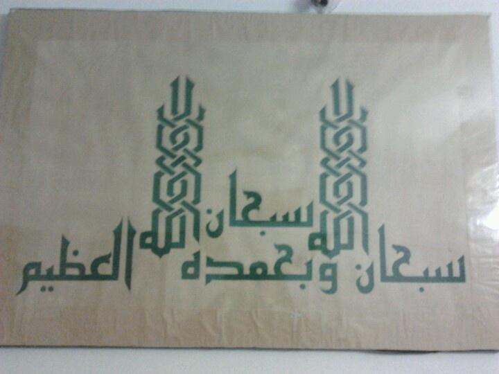 Bismillah callig