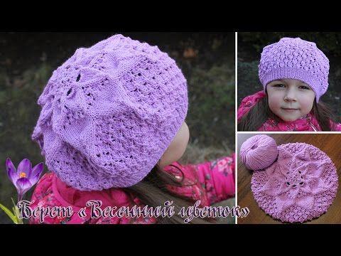 Детский берет спицами «Весенний цветок», видео | Babe beret knitting - YouTube