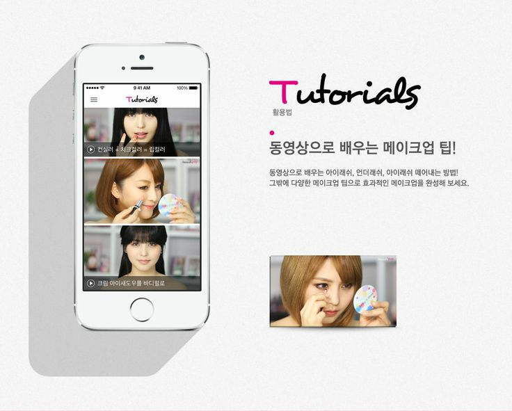 BeautiPop app: Tutorials