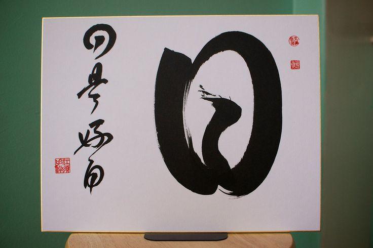 Zen Calligraphy Everyday Is A Good Day Zen Calligraphy