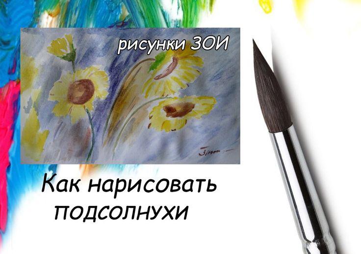 Как нарисовать подсолнухи. #Рисунок#Цветы #Как нарисовать