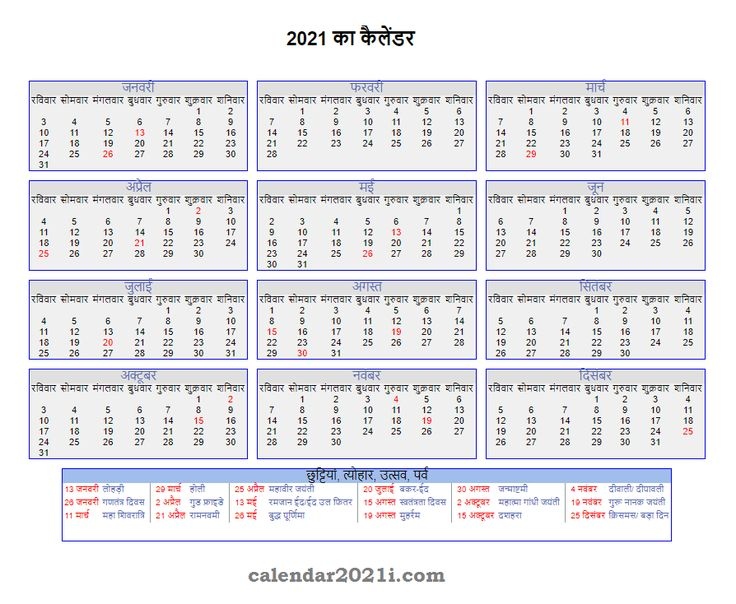 2021 india calendar with holidays in hindi font available
