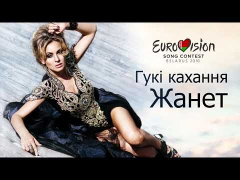 Жанет - Janet - Гукi кахання - Eurovision Belarus 2016 - YouTube