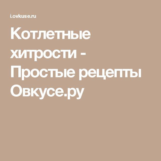 Котлетные хитрости - Простые рецепты Овкусе.ру