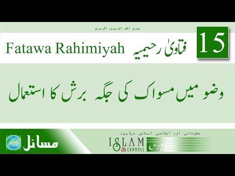 Urdu Article - Fatawa Rahimiyah : Wazoo Mein Mswak ki Jagah Kuch Aur Istemal karna