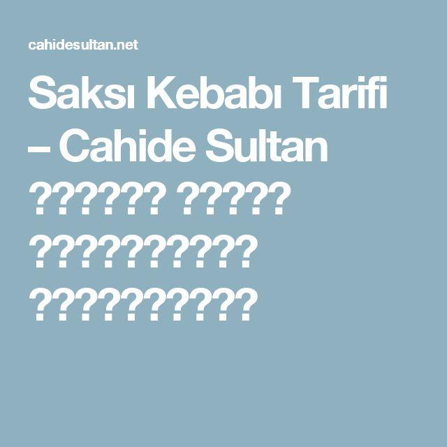 Saksı Kebabı Tarifi – Cahide Sultan بِسْمِ اللهِ الرَّحْمنِ الرَّحِيمِ