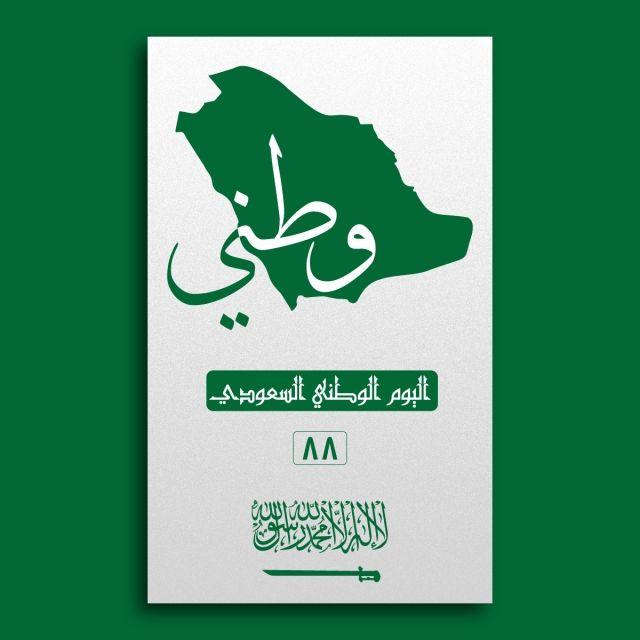 المملكة العربية السعودية National Days In September National Days Long Hair Styles Men