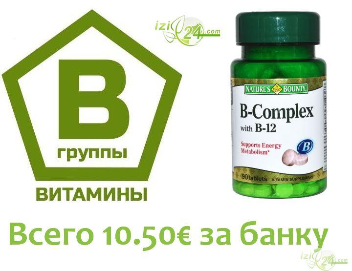 """Витамины группы B  http://izi24.com/ru/home/47-vitamin-b.html   Это спектр самых необходимых витаминов B, без которых невозможна правильная работа обмена веществ.    ВИТАМИНЫ ГРУППЫ B И ПРОДЛЕНИЕ ЖИЗНИ ДО 120 ЛЕТ.       Витамины группы B (6) и Пантотенат кальция.       Витамины группы B, а именно B6 и Пантотенат кальция — это витамины, способные выраженно продлевать жизнь! Продление жизни сегодня - это шансы на возможность дожить до полной победы над старением. Смотри наш проект """"Алые…"""