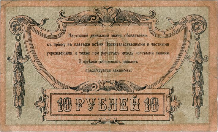 Донские_деньги_-_10_рублей_реверс_1918._Ростов.jpg (4658×2816)