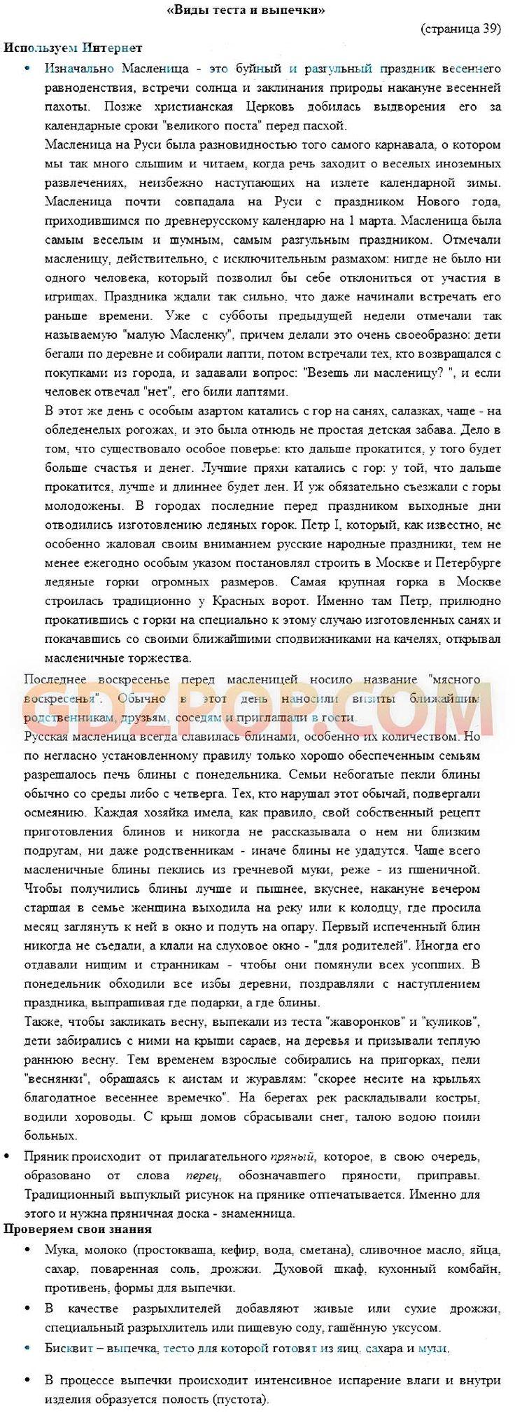 Готовые домашние задания по географии 7 класс з.я.андриевская и.п.галай