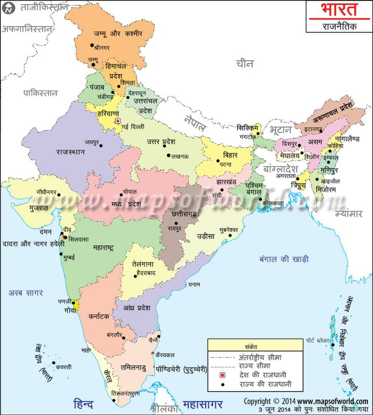 India Map in Hindi | WABG READS INDIA | Pinterest | India ...