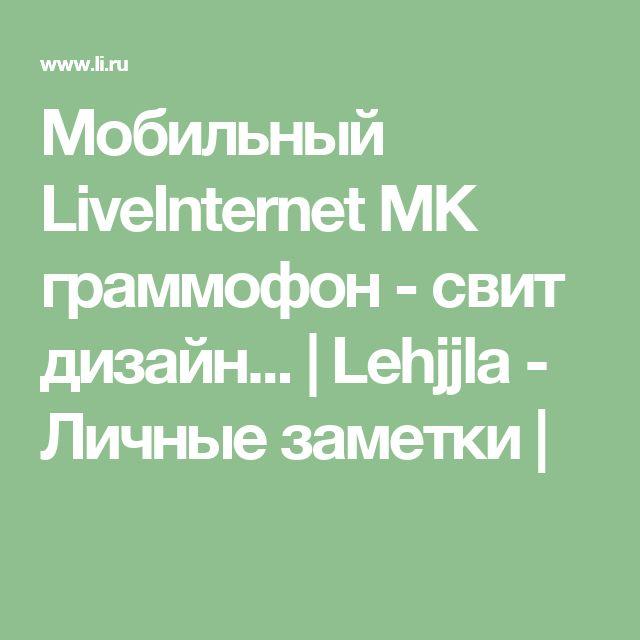 Мобильный LiveInternet МК граммофон - свит дизайн...   Lehjjla - Личные заметки  