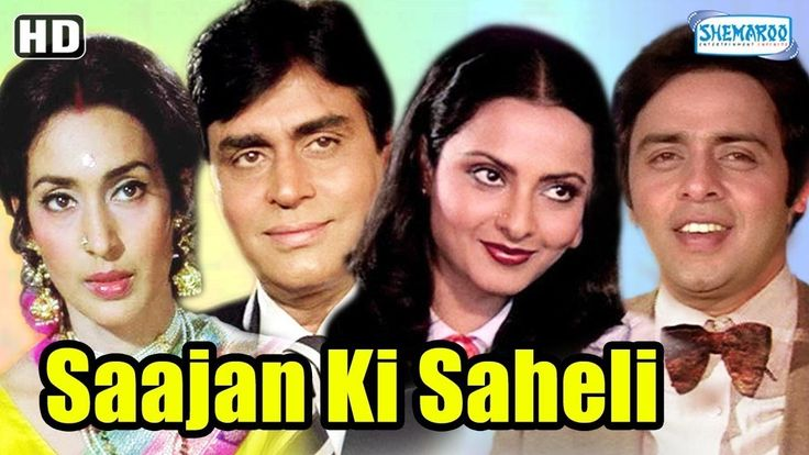 Watch Sajan Ki Saheli (HD) - Rajendra Kumar - Rekha - Nutan - Vinod Mehra - Hindi Full Movie watch on  https://www.free123movies.net/watch-sajan-ki-saheli-hd-rajendra-kumar-rekha-nutan-vinod-mehra-hindi-full-movie/