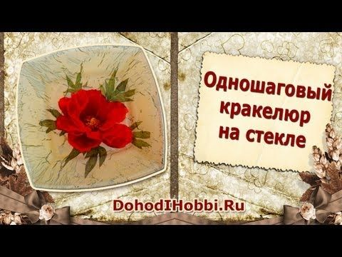 КРАКЕЛЮР. Craquelure. Одношаговый кракелюр на тарелке. Обратный декупаж. StudiaHandMade.Ru - YouTube
