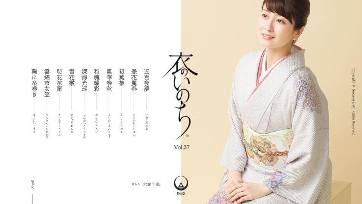 #DOTD Suzunoya Kinu-no-inochi by Plus D #Japan #Website