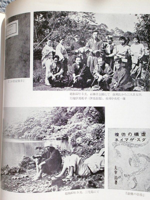 Dazai Osamu Rare Photo