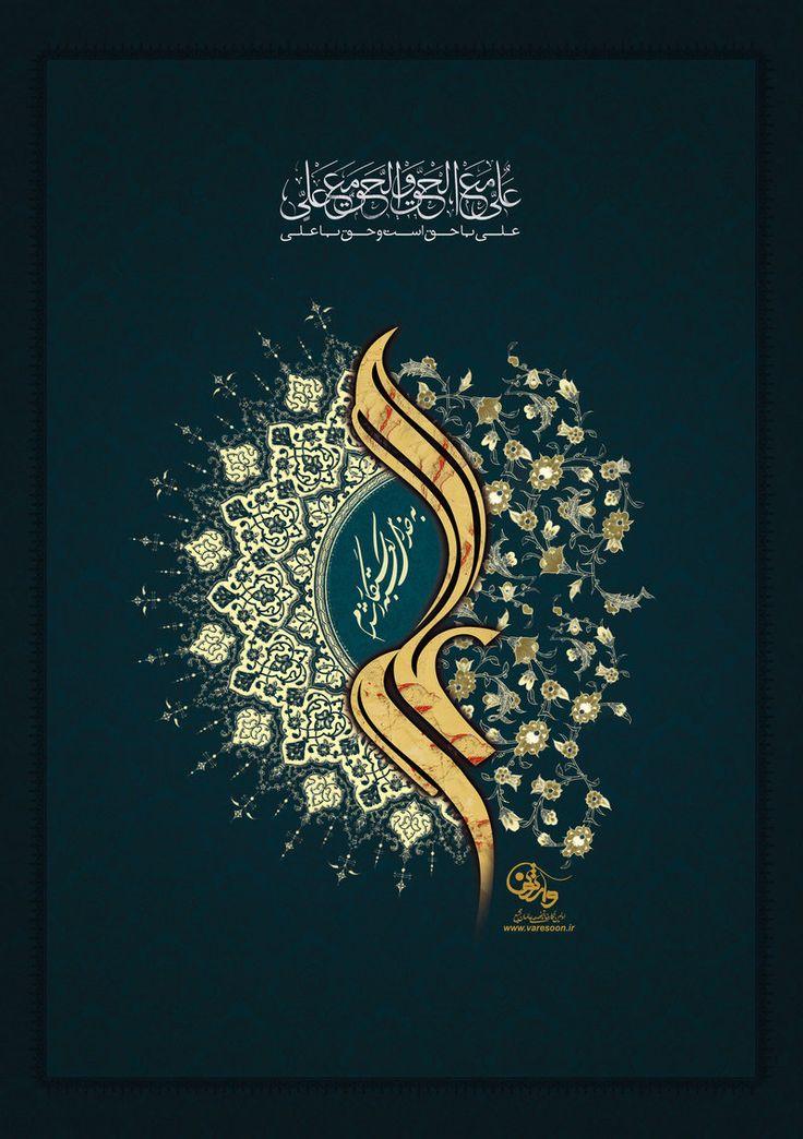 Shahadate IMAM ALI by Kaman #typography #arabic #calligraphy