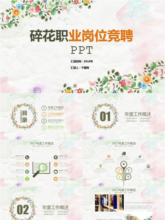 Floral Professional Position Competitive Powerpoint Template Free