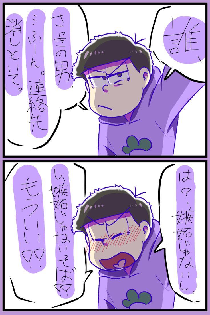 ツイッター夢松まとめ [4]