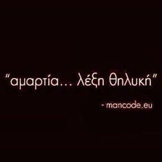 Αμαρτία  #greekquotes #greekquote #greekpost #greekposts