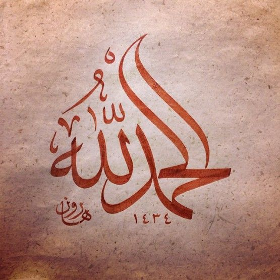 DesertRose///Alhamdulillah calligraphy in red