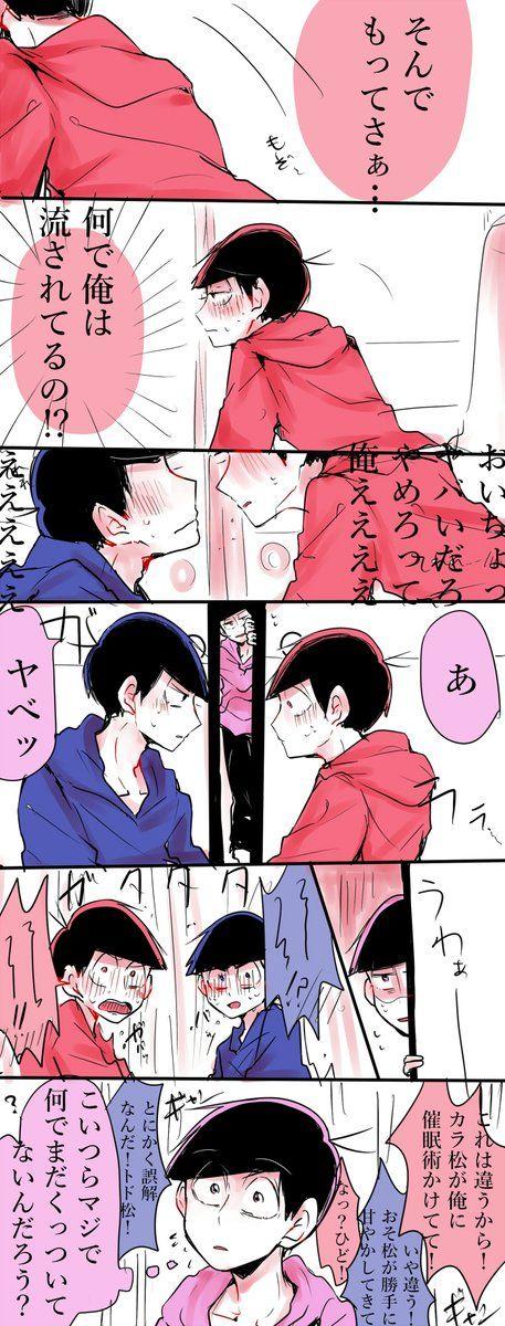 【漫画松】『催眠術』(カラおそ)