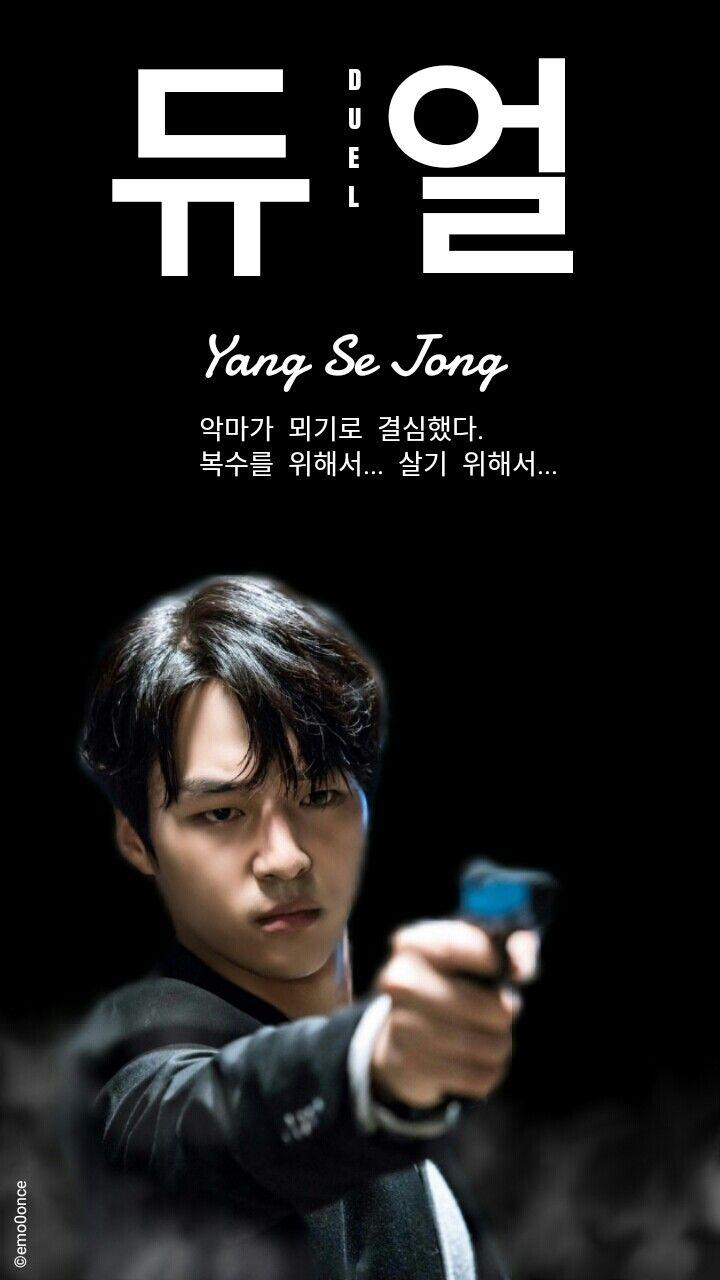 Yang Se Jong Wallpaper