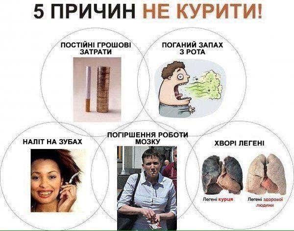 5 причин не курить или последнее заявление Савченко! #савченко #украина #курение