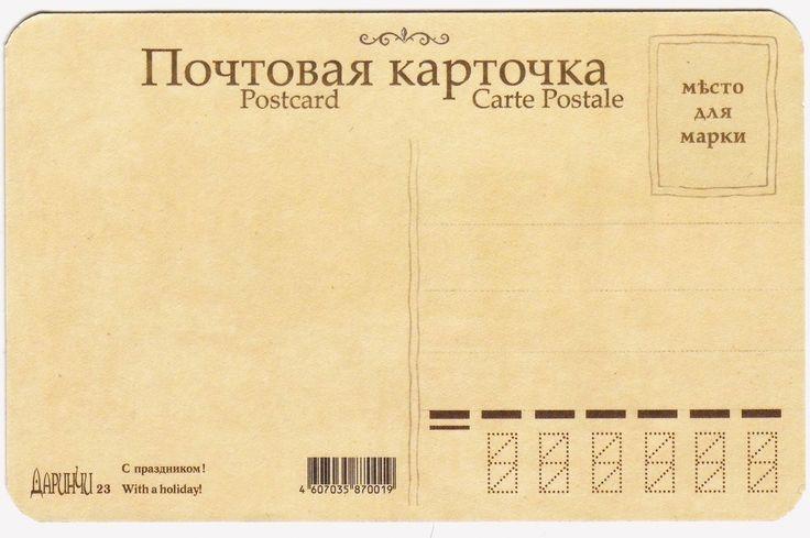 Обратная сторона советской открытки