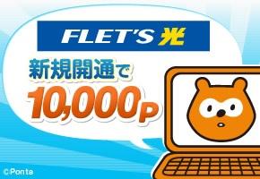 NTT FLET'S Hikari