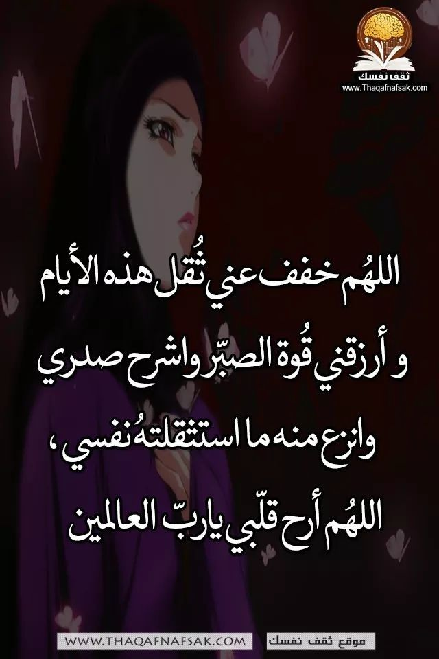 Pin By Ayesha On Duaa S Islamic Quotes Love Words Profile Picture For Girls