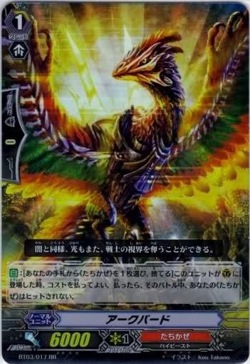 Archbird (RR) - Japanese  BT03-017_RR  Rarity: RR Our Price: A$10.00
