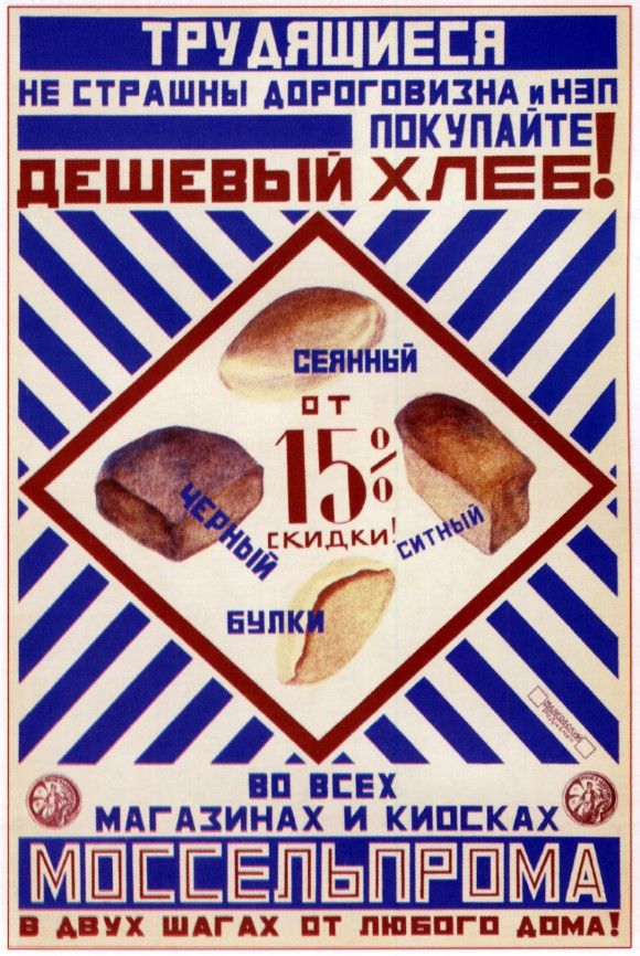 'Buy cheap bread' ad poster by Alexander Rodchenko