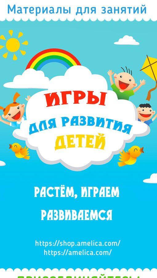 Игры для развития детей's album