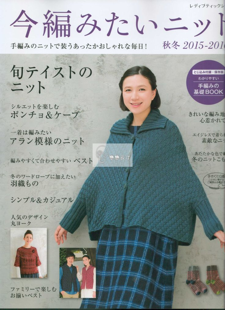 THE BOOK LIKE KNITTING FALL-WINTER 2015 - 2016