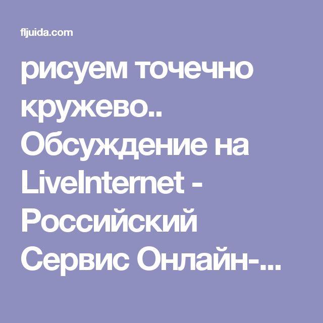 рисуем точечно кружево.. Обсуждение на LiveInternet - Российский Сервис Онлайн-Дневников