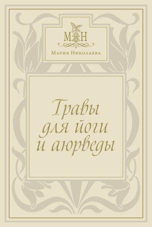 """Книги издательской группы """"Традиция"""": Мария Николаева, """"Травы для йоги и аюрведы""""."""