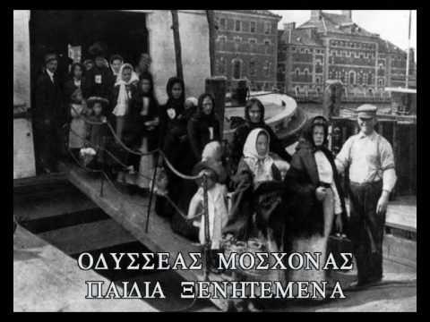 Οδυσσεας Μοσχονας - Παιδια ξενητεμενα - YouTube