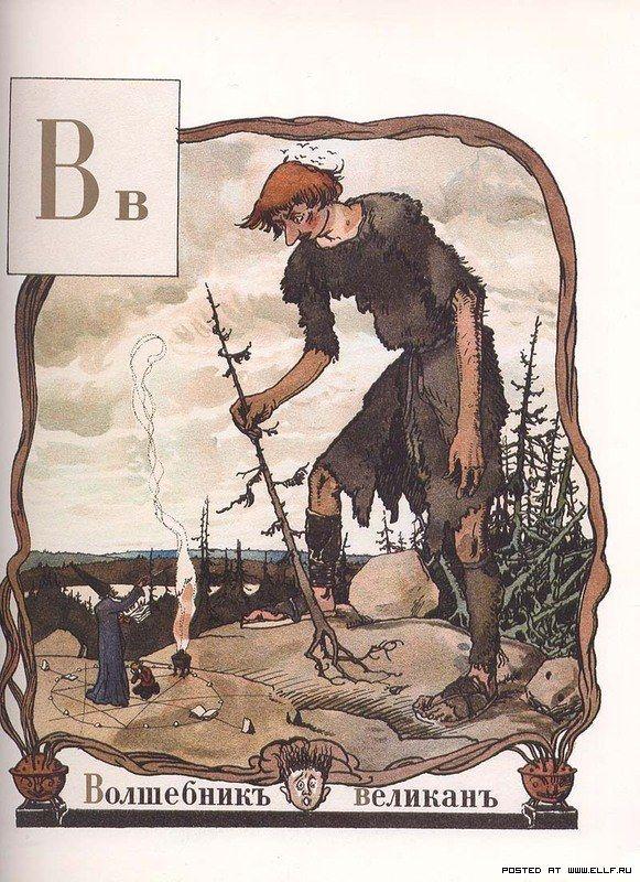 "Азбука 1904 года в картинках (35 фото) ""Wizard/Sorcerer, Giant"""