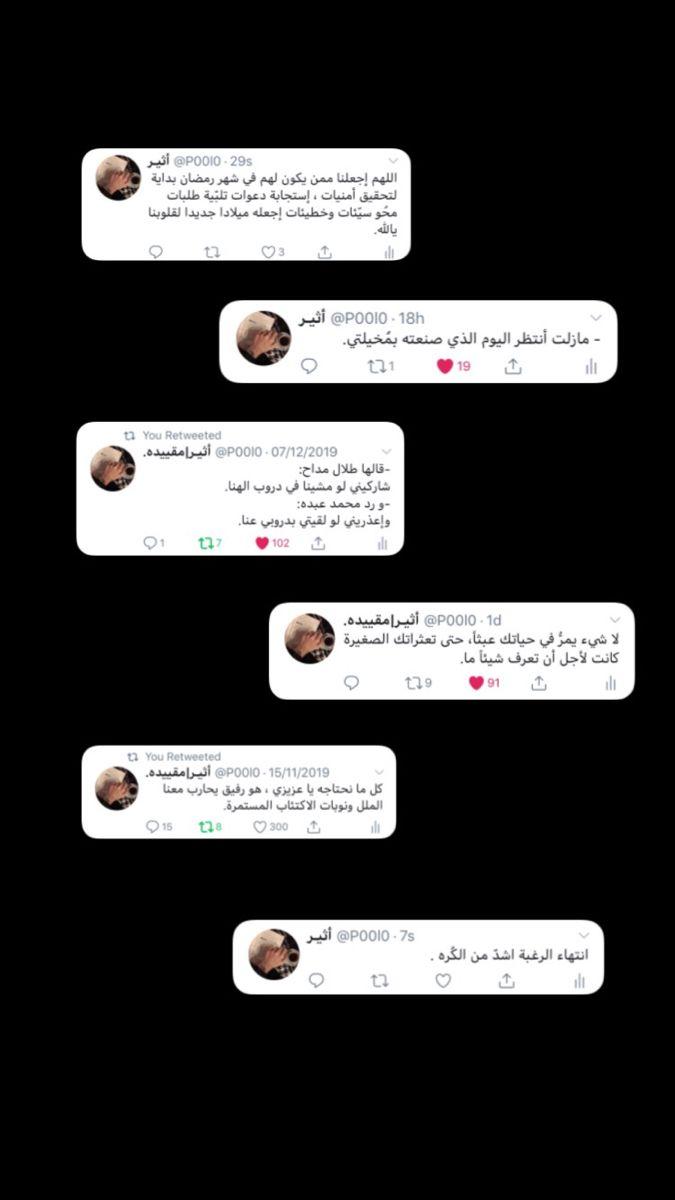 حسابي بتويتر P00l0 Wallpaper Iphone Neon Cover Photo Quotes Beautiful Arabic Words