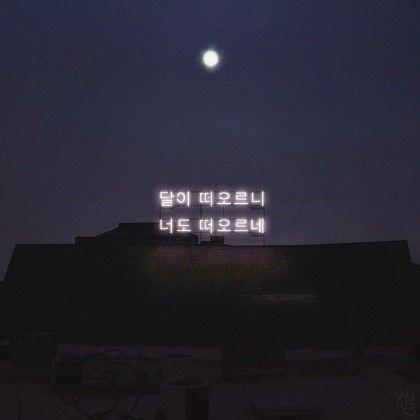 한글 네온사인사진