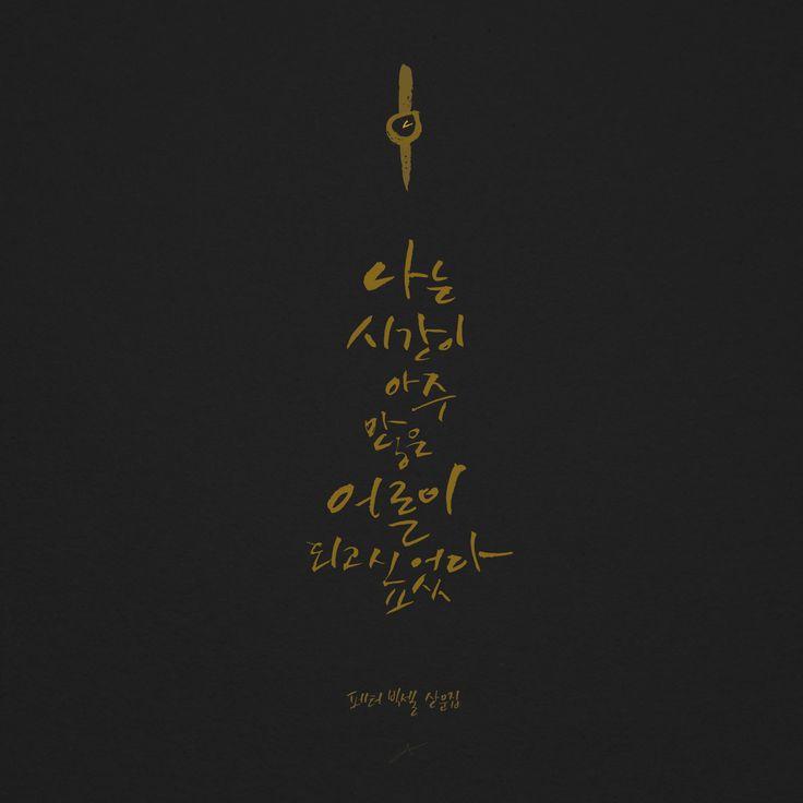 캘리그라피 캘리그래피 calligraphy handwriting korean