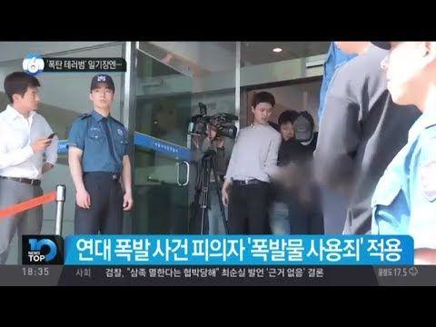 awesome  '폭탄 테러범' 일기장엔…  연세대 폭발 사건 피의자 오늘 영장실질심사
